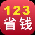 123省錢app