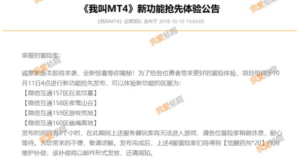 我叫MT410月10日同系转职功能几点更新上线?哪些区服更新?
