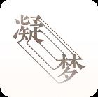 凝夢app