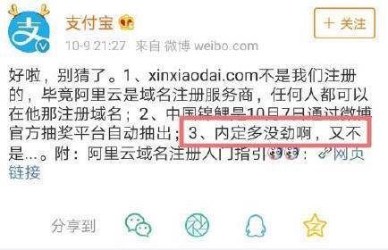 支付寶中國錦鯉內定是真的嗎?信小呆的域名是阿里注冊的嗎?[多圖]