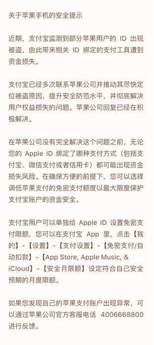 蘋果手機支付寶限額設置_蘋果支付寶免密支付取消圖文攻略[多圖]