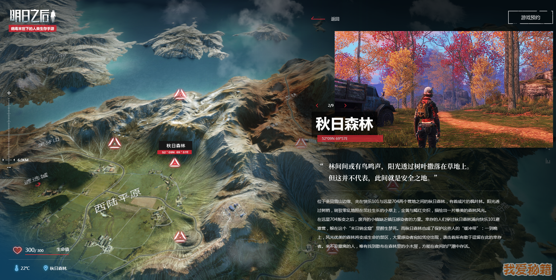 明日之后世界地图战上线_官方世界地图介绍