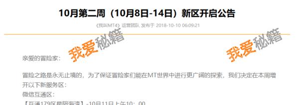 我叫MT410月8日-14日新区开启公告_10月第二周新区汇总