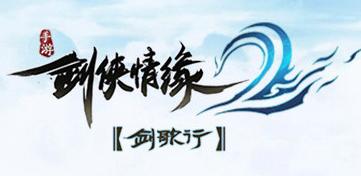 剑侠情缘2剑歌行专区