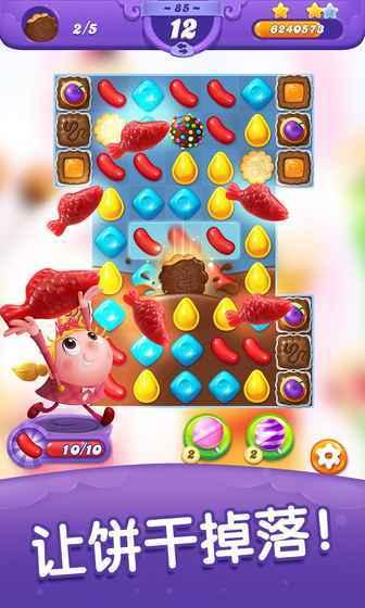 糖果好友传奇图5