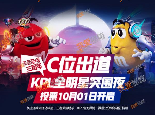 KPL全明星夜第一轮投票结果_第二轮队长之争