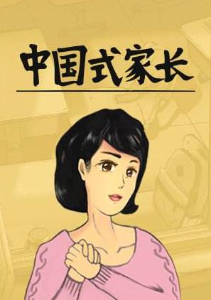 中国式家长成为话事人方法分享