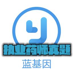 蓝基因执业药师真题app