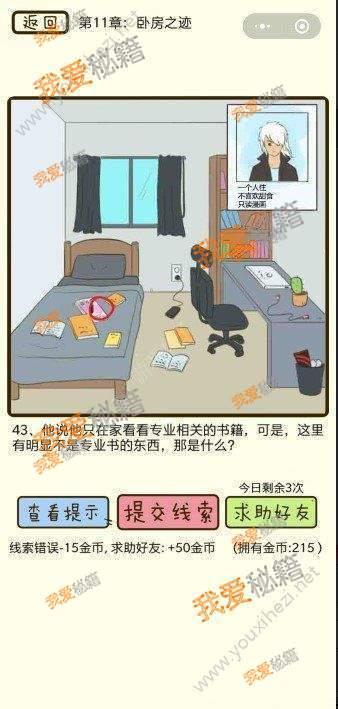 疯狂女神探43攻略:他说他只在家看看专业相关的书籍那是什么?