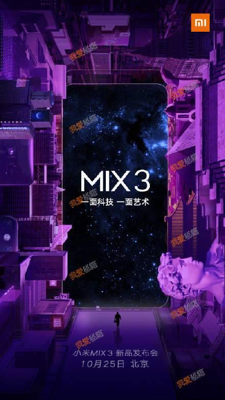 小米MIX3发布会10月25日直播观看入口[图]