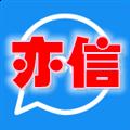 亦信app