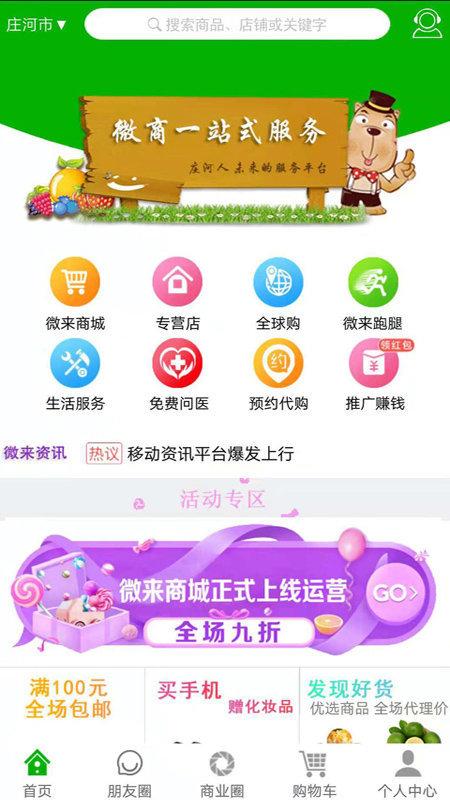 微来商城app图2