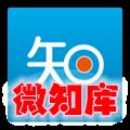 微知库app