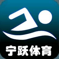 宁跃体育app