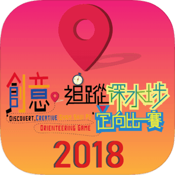 创意追踪深水埗定向比赛2018