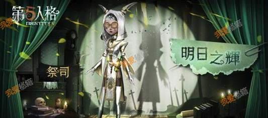 第五人格第四赛季祭司背景故事推演任务剧情一览
