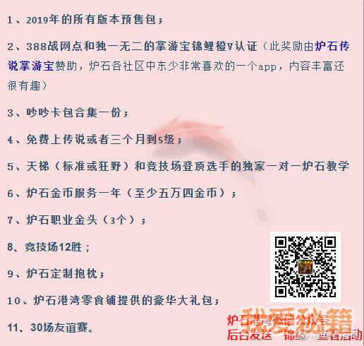 炉石传说锦鲤活动参与方法_锦鲤活动介绍