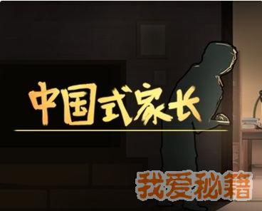 中国式家长向日葵与阳光作文写法详解