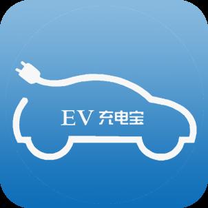 EV充电宝