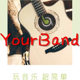YourBand分軌伴奏