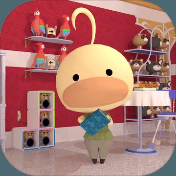 小逃生:鸭子想读一本书