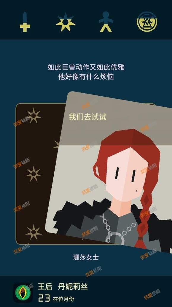 王权权力的游戏全员渡过凛冬技巧分享