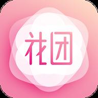 花团app