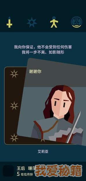 王权权力的游戏人物怎么解锁_人物解锁技巧介