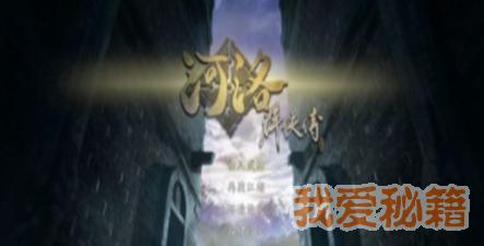 河洛群侠传蛇王剧情怎么打_隐藏任务流程详解
