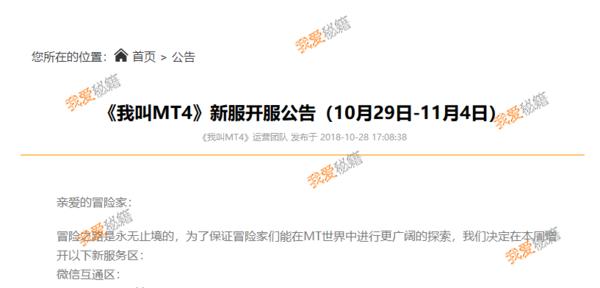 我叫MT410月29-11月4日新服开服公告_新服开服时间