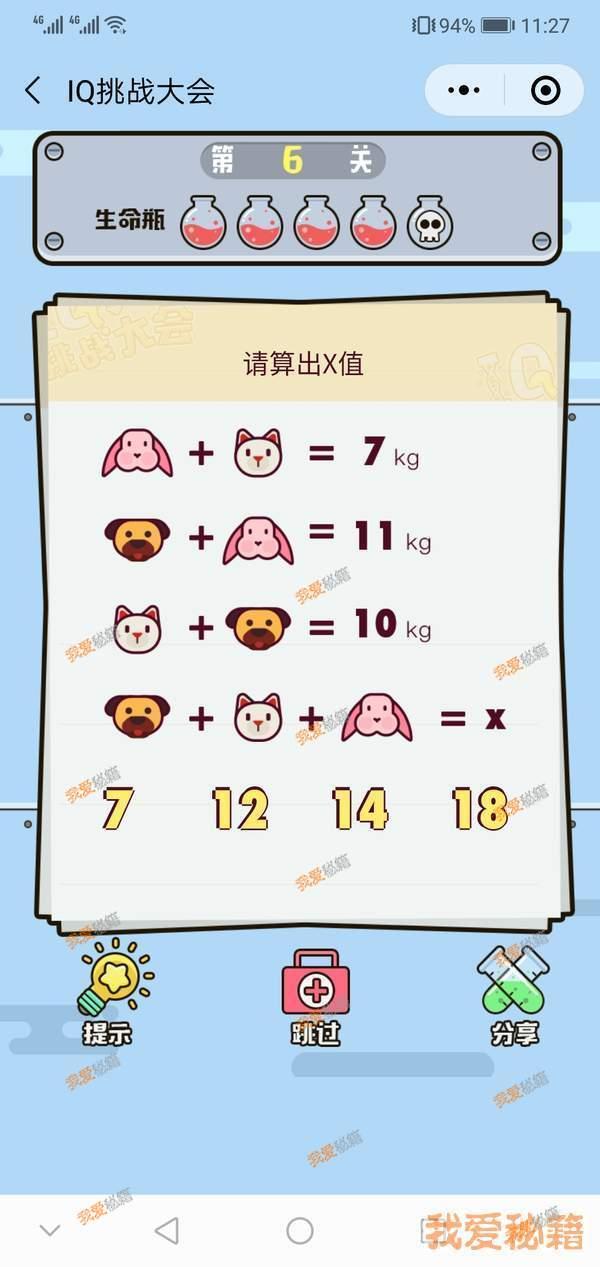 微信IQ挑战大会第6关攻略_请计算出X值?