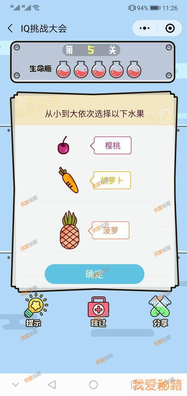 微信IQ挑战大会第5关攻略_从小到大依次选择以下水果