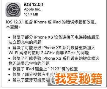 ios12.0.1更新了什么?值得升級嗎?[多圖]