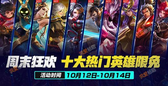 王者荣耀10月12日-14日限免英雄一览