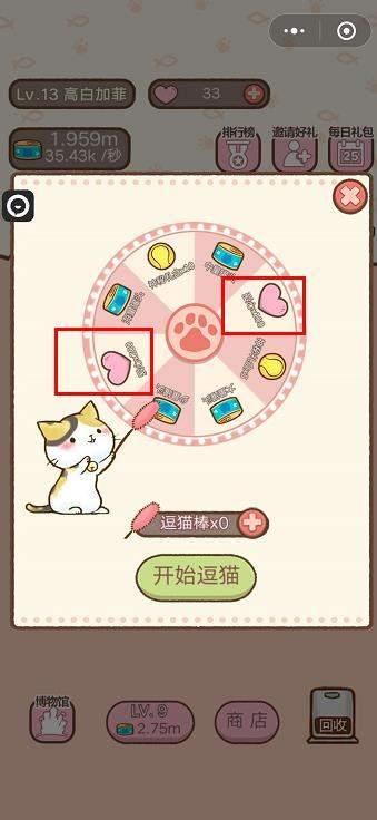 我要猫咪爱心有什么用?怎么获取?