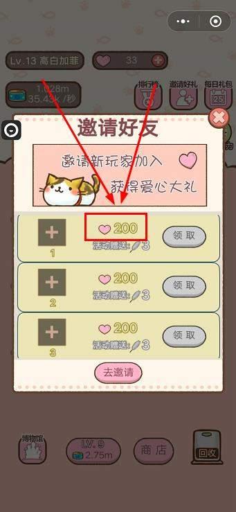 我要貓咪愛心有什么用?怎么獲取?