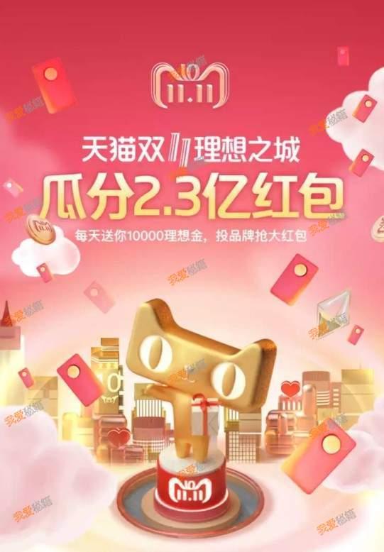 天猫双11理想之城活动入口及玩法_理想之城红包获取技巧分享