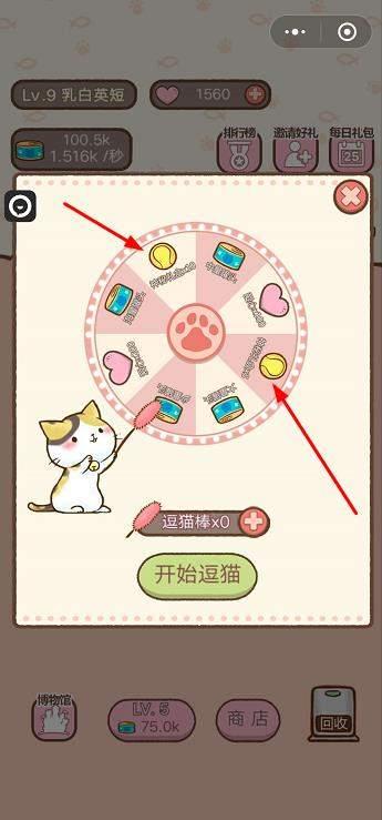 我要貓咪逗貓棒速刷攻略