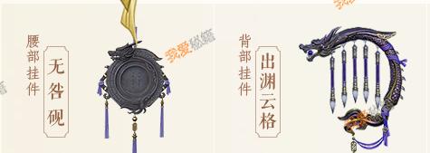 剑网3重制版11月冲销奖励活动介绍_奖励详情分享