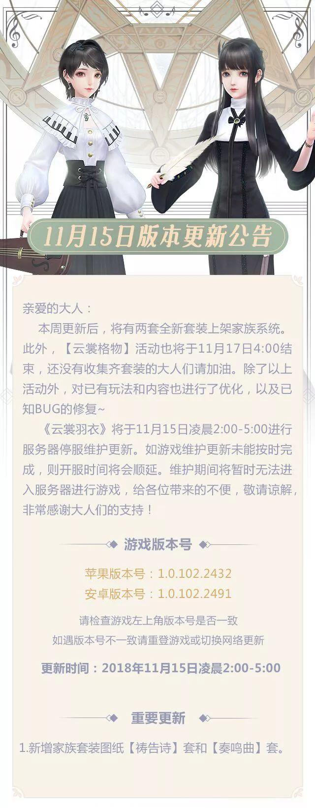 《云裳羽衣》更新公告——命运之域音乐会要开始了!