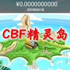 CBF精灵岛