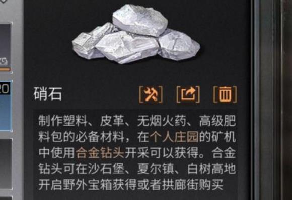 明日之后硝石有什么用?怎么获得?
