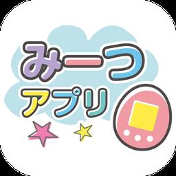 拓麻歌子meets app