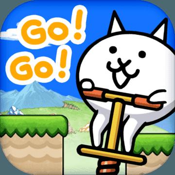 GO!GO! 跳跳猫