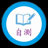 中医百科自测题