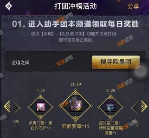 dnf打团冲榜活动11.20-12.9每日奖励介绍