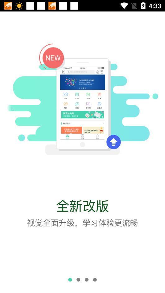 中国移动网上大学图1