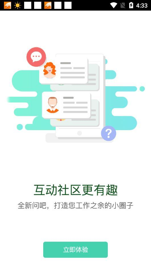 中国移动网上大学图4