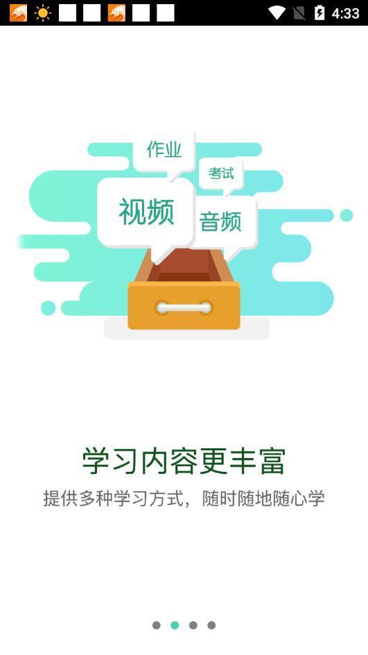 中国移动网上大学图2