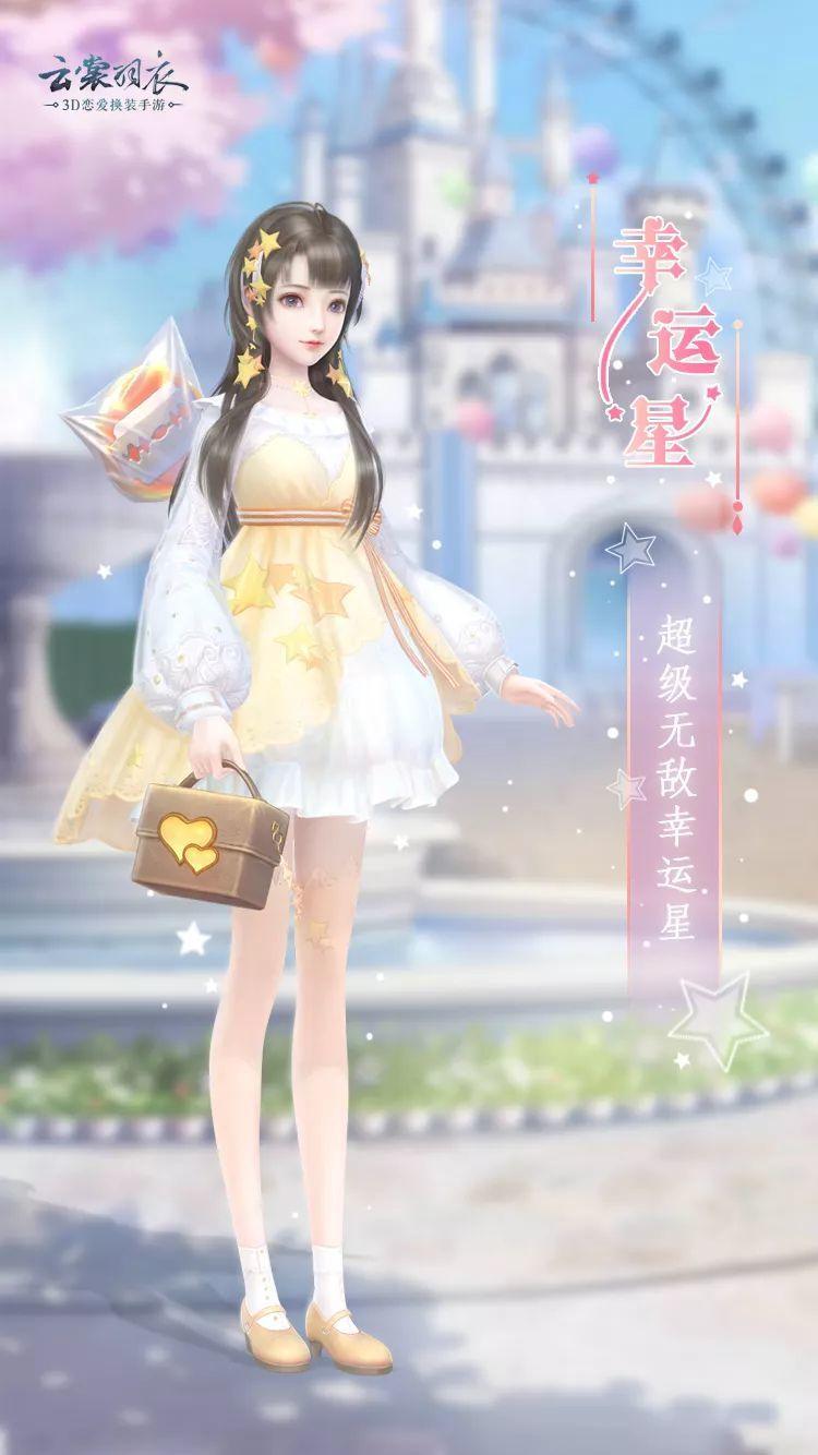 《云裳羽衣》更新公告   梦塔即将开启,幸运星给你满满欧气!
